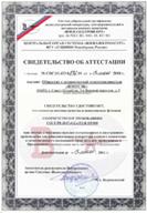 Военторг сертификат